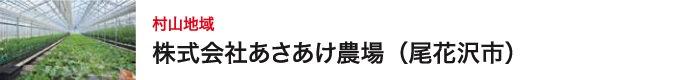 株式会社 あさあけ農場(尾花沢市)