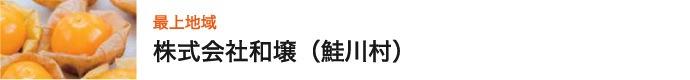 株式会社 和醸(鮭川村)