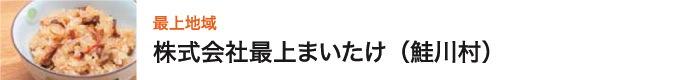 株式会社 最上まいたけ(鮭川村)