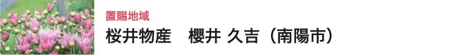 桜井物産 櫻井 久吉(南陽市)
