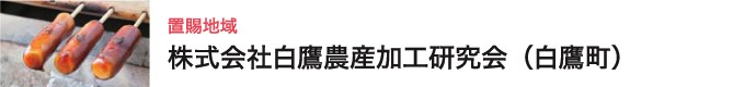 株式会社 白鷹農産加工研究会(白鷹町)