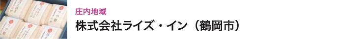 株式会社 ライズ・イン(鶴岡市)