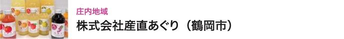 株式会社 産直あぐり(鶴岡市)