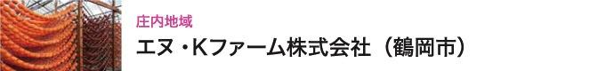 エヌ・Kファーム株式会社(鶴岡市)