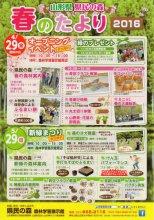 県民の森オープニングイベント2016:画像