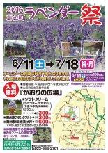 2016山辺町 『ラベンダー祭』:画像