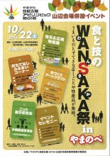 『食と技のWANSAKA祭inやまのべ』開催のお知らせ:画像