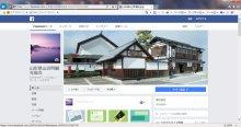 山辺町観光協会公式フェイスブックページ・運用ガイドライン:画像