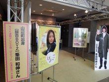 """峯田和伸""""NHK連続テレビ小説「ひよっこ」""""パネル展:画像"""