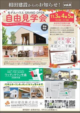 【グランドオープン】11月3日〜5日モデルハウス自由見学会:画像