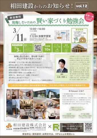 【情報誌掲載】あづま〜る3月号に掲載中!:画像