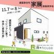 【イベント】建築家住宅新築見学会・家展開催:画像