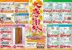 【リフォーム】感謝祭開催9/11~19:画像