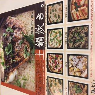 ☆季節の土鍋ご飯も人気です!!:画像