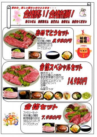 合格祈願!合格祝いは肉料理あんどうで:画像
