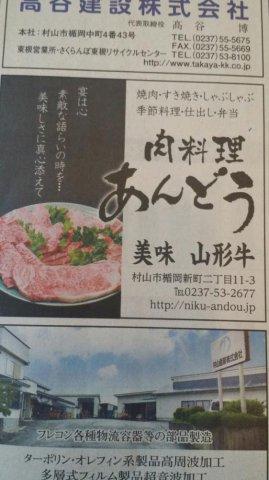 当店の新聞広告:画像