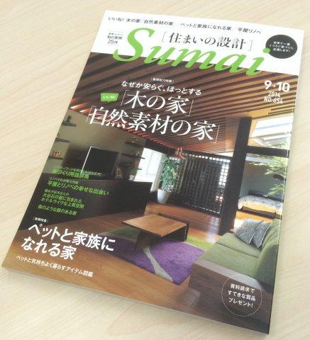 Sumai 住まいの設計:画像