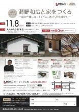 瀬野和広と家をつくる −匠と一緒にカフェタイム。家づくりを語..:画像