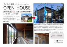 『そとなか平屋』−リノベーション−Open House!:画像