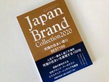 Japan Brand Collection 2020 に掲..:画像