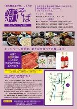 新そばキャンペーン2016:画像
