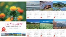 しらたかの四季カレンダー2019 販売開始のお知らせ:画像