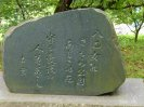 荒砥城(八乙女八幡)石碑 【白鷹町】:画像