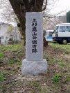 上杉鷹山公塩田跡(小野川温泉)【米沢市】:画像