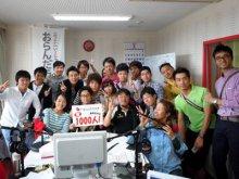 【祝】おらんだラジオ出演者 1,000人 達成!!:画像