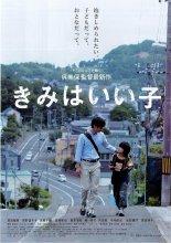 【プレゼント】映画「きみはいい子」チケットプレゼント−締め切..:画像