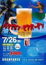 【プレゼント】グランパリス ハワイアンビアガーデンのチケット..:画像