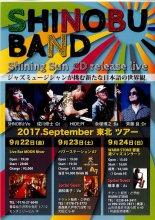 【応募締切】9/24(日) SHINOBU BAND 蔵ジャ..:画像
