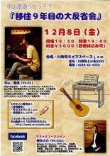 【プレゼント】宇山基道ソロライブ「移住9年目の大反省会」ペア..:画像
