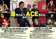 【プレゼント】是ちゃん+ACEちゃん 米沢公演 ペアチケット..:画像