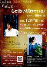 【プレゼント】宇山基道ライブチケットをペア1組に!:画像
