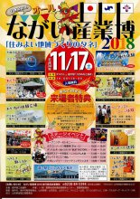 【公開生放送】ながい産業博2018 会場より公開生放送!:画像