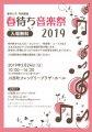 春待ち音楽祭2019(2/24) 出演団体一覧です:画像