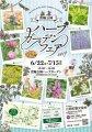 置賜公園ハーブガーデンフェア2019 開催します!:画像