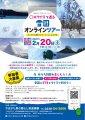 【山形県川西町】〇×クイズで巡る雪国オンラインツアー開催!:画像