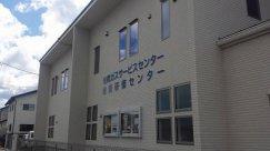 仙南ガスサービスセンター 名取市:画像