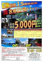 E旅創業15周年記念!特別企画「宮城日帰りツアー」:画像