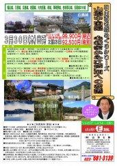 日本百名城めぐりシリーズ山陽中国編:画像