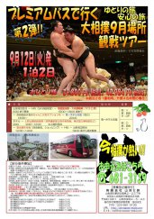 プレミアムバスで行く!大相撲9月場所観戦ツアー★:画像