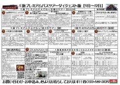 プレミアムバスツアーダイジェスト版【9月〜12月】:画像