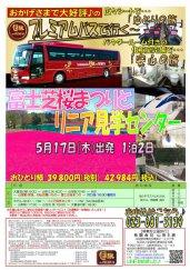 プレミアムバスで行く!富士芝桜まつりとリニア見学センター★:画像