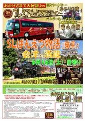 プレミアムバスで行く!「SLばんえつ物語」乗車と会津の酒蔵★:画像
