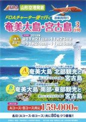 山形県旅行業協議会企画!FDAチャーター便で行く奄美大島・宮古島3日間★:画像