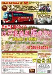 プレミアムバスで行く!水戸偕楽園梅まつり★:画像