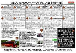 プレミアムバスツアーダイジェスト版<4月〜6月>完成!:画像