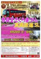 プレミアムバスで行く!市貝芝ざくらまつりと真岡鉄道SL★:画像